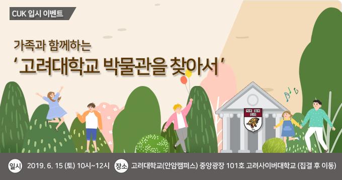 안녕하세요, 고려사이버대학교입니다.우리 대학은 6월 1일(토)부터 2019-2학기 입시를 진행합니다.우리 대학에 관심을 갖고 입학을 준비하는 분들을 위하여 가족과 함께고려대학교 박물관을 관람하실 수 있는 특별 이벤트를 준비하였습니다. 가족과 함께 아름다운 캠퍼스를 자랑하는 고려대학교에서뜻 깊은 경험 누리시기 바랍니다.