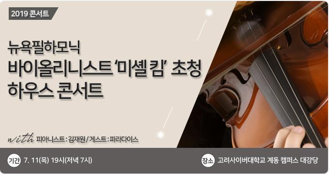 뉴욕필하모닉 부악장 '미셸 킴' 초청 하우스 콘서트