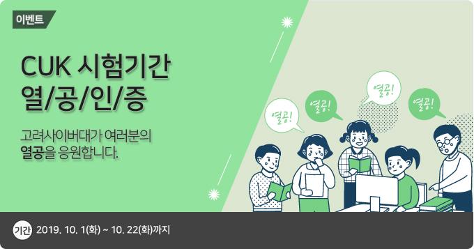 '중간고사 열공 인증' 이벤트 안내'