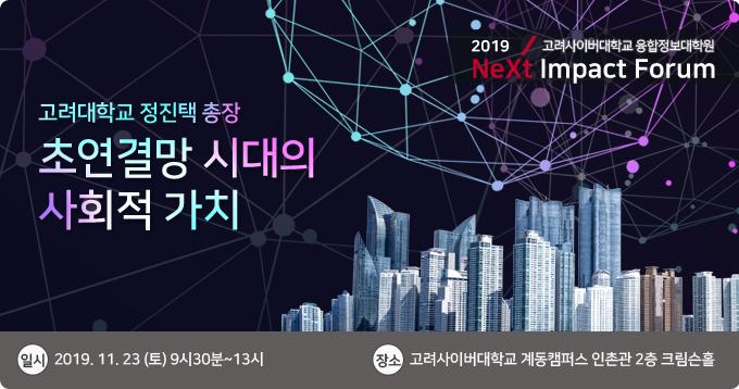 next impact forum