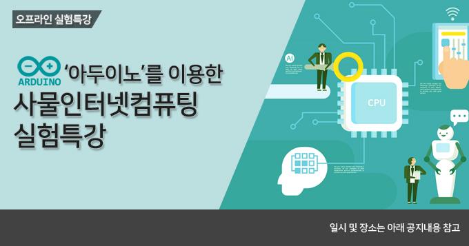 """오프라인 실험특강 - 아두이노"""" 특강 안내"""