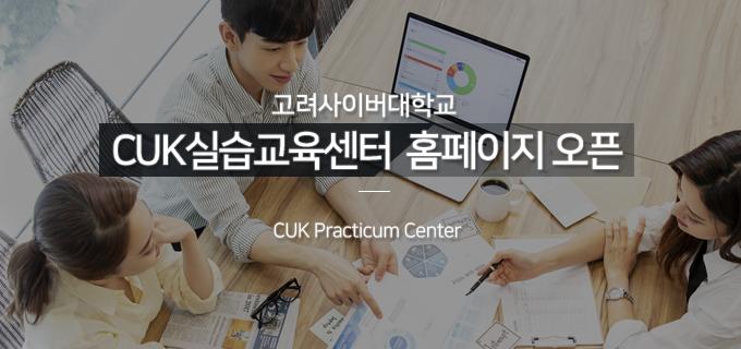 CUK실습교육센터 홈페이지 오픈