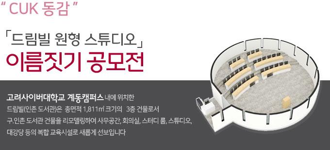 드림빌 원형스튜디오 이름짓기 공모전