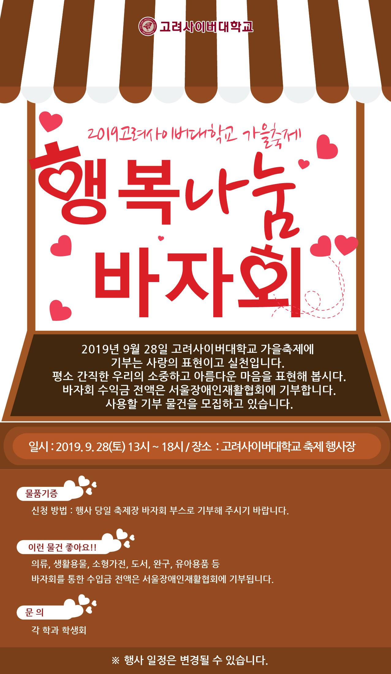 2019년 고려사이버대학교 가을축제 개최 안내