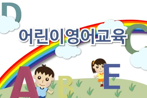 어린이영어교육