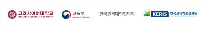 관련기관(고려사이버대학교, 교육부, 한국원격대학협의회,KERIS 한국 교육학술정보원)