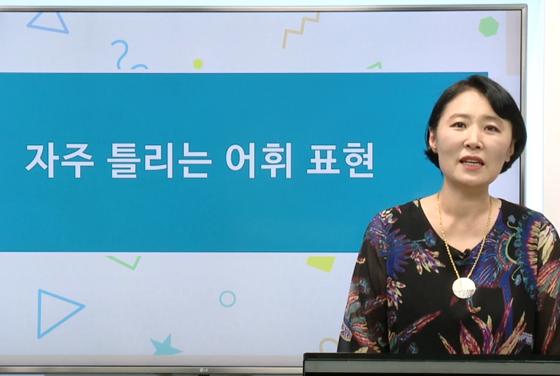 '바른 문장 쓰기' 2부