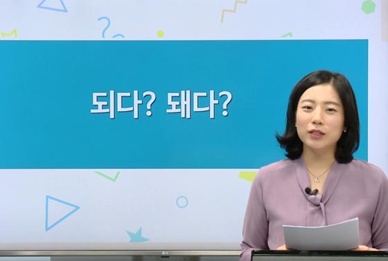 '바른 문장 쓰기' 1부