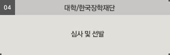 대학/한국장학재단 : 심사 및 선발