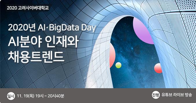 AI·BigData Day - AI분야 인재와 채용 트렌드가 11월 19일(목) 19시 ~ 20시40분에 유튜브라이브로 진행됩니다.